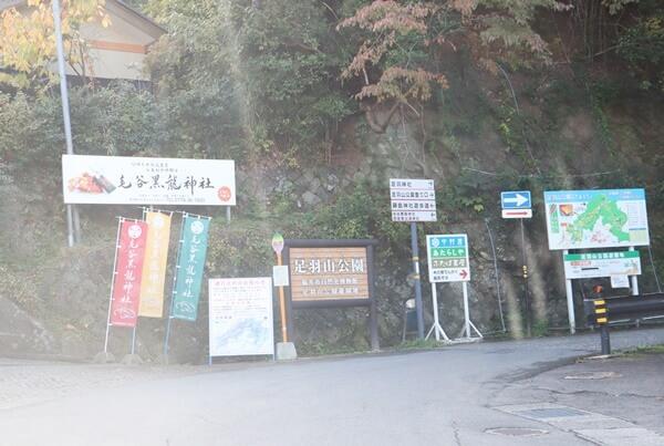 足羽山公園の登り口