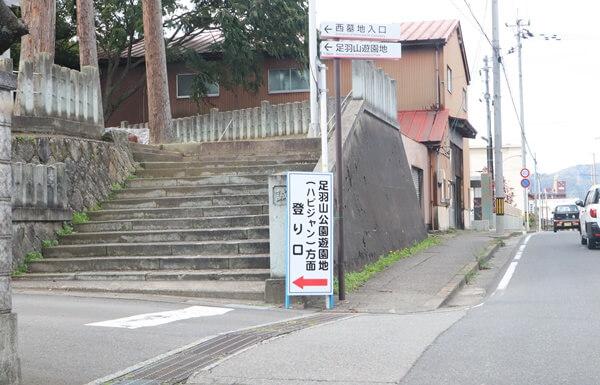 笏谷神社のぼり口