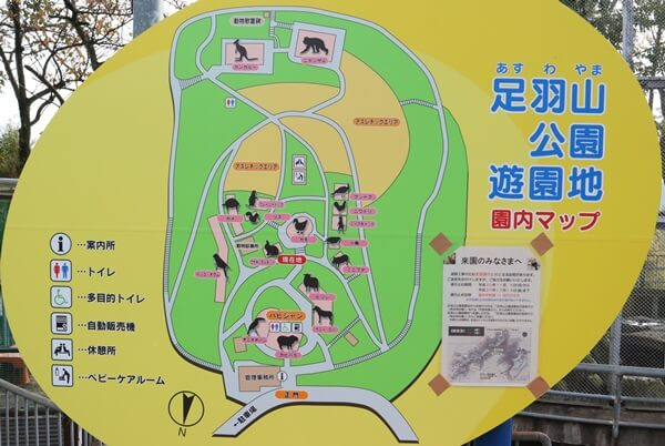 足羽山公園遊園地(動物園)