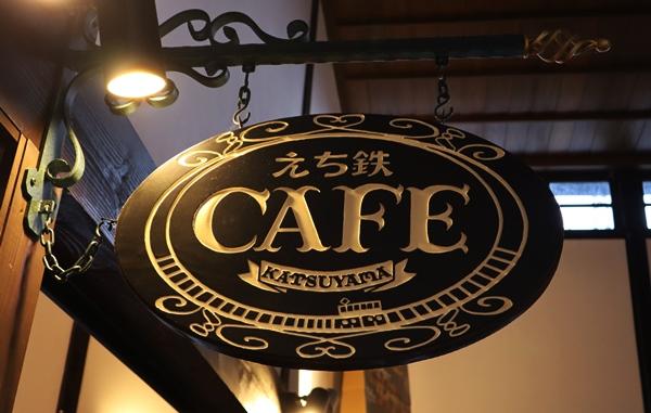 えち鉄カフェの看板
