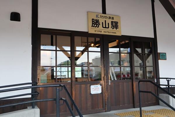 えち鉄勝山駅
