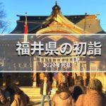 福井県の初詣