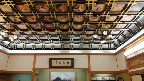 旧傘松閣資料館