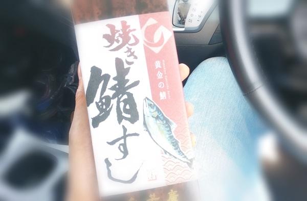 焼サバ寿司