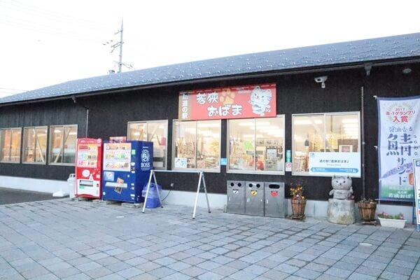 醤油かおる鯖サンドの売っている店
