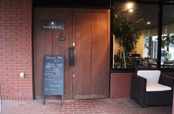 KYU CAFEの入口