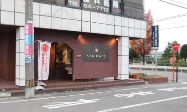 KYU CAFEの建物