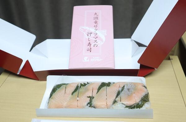 九頭竜サクラマスの押し寿司