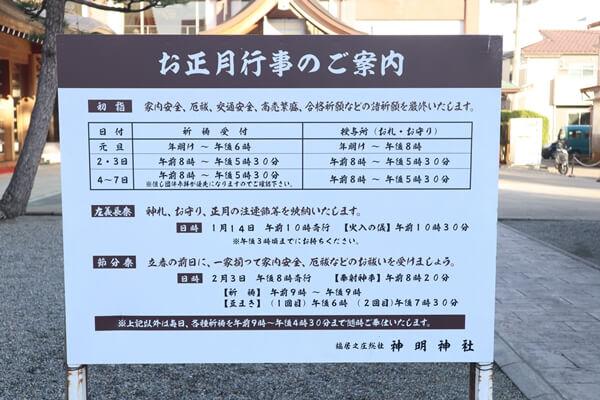 神明神社の初詣