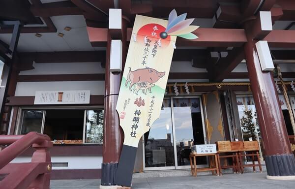 神明神社の羽子板
