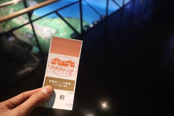 赤レンガ倉庫の入場チケット