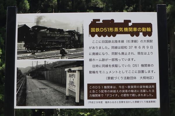 大桐駅の看板
