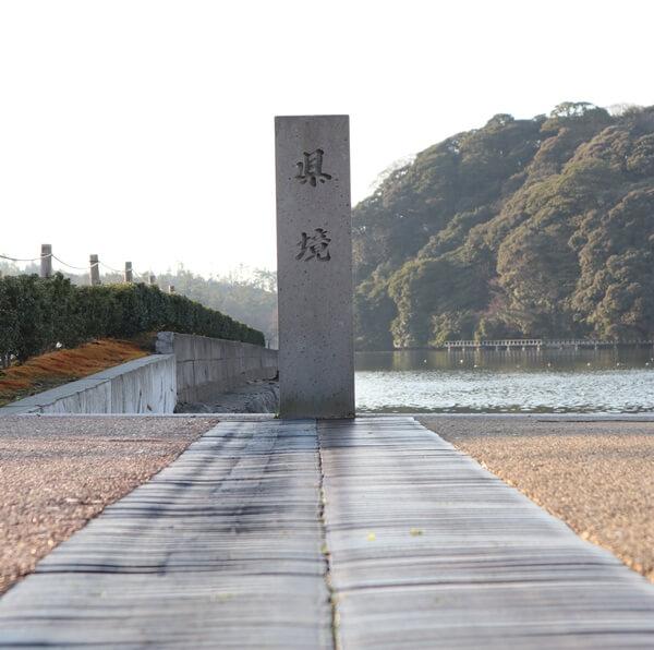 県境の石碑