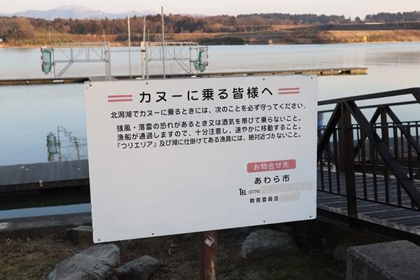 北潟湖のカヌー