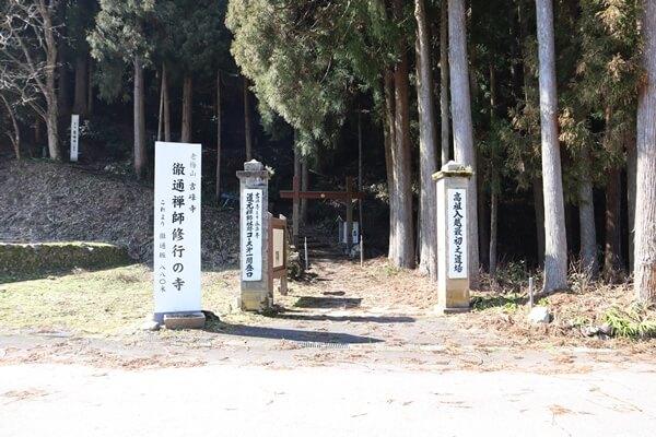 吉峰寺の登り口