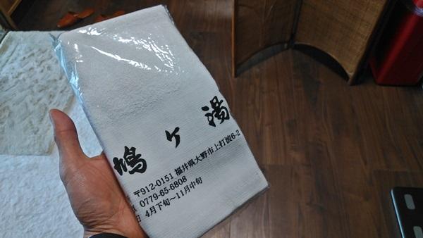 鳩ヶ湯温泉のタオル