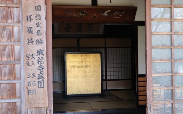 城福寺庭園の入口