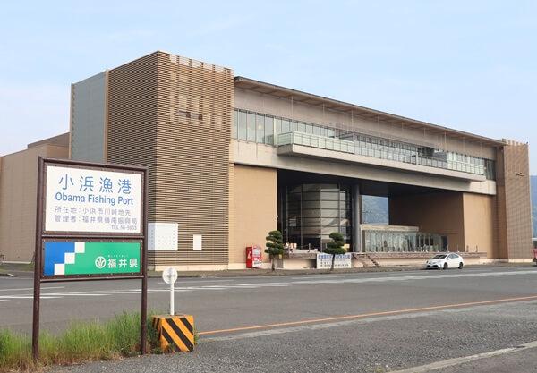 小浜漁港(小浜新港)
