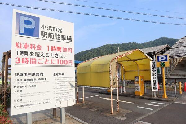 小浜市営駅前駐車場の看板