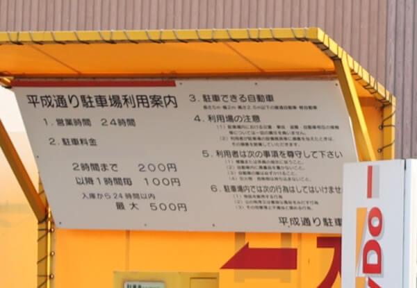 平成通り駐車場の料金