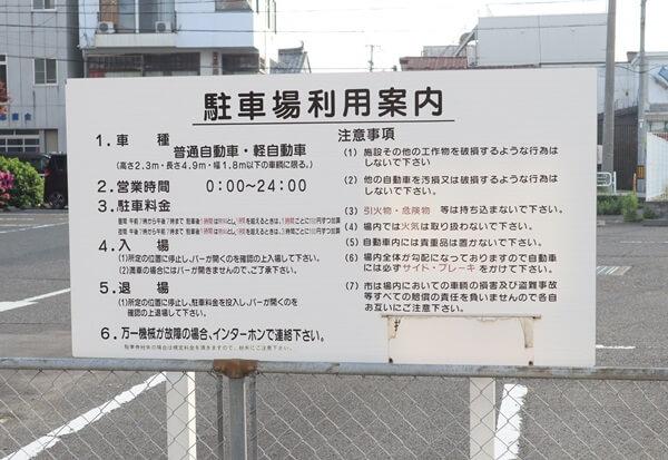 小浜市営大手第1駐車場