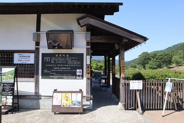 朝倉氏遺跡の入口