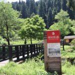稗田の里公園