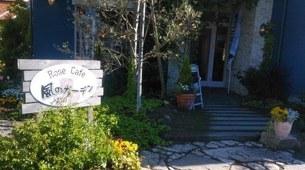 ローズカフェ 風のガーデンの入口