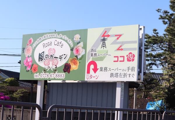 Rose Cafe 風のガーデンの看板