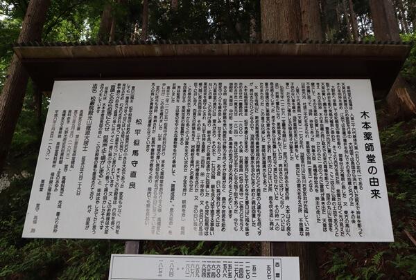木本薬師堂の霊泉の説明板
