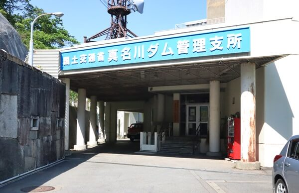 真名川ダム管理支所