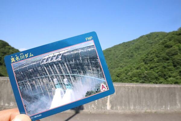 真名川ダムのダムカード