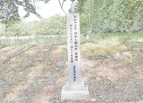ちはやふる記念碑の側面