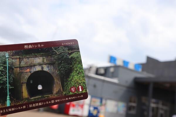 樫曲トンネルのカード