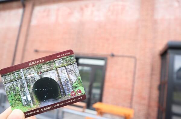 湯尾トンネルのカード