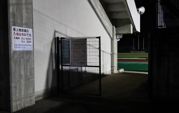 鯖江市東公園陸上競技場の入り口