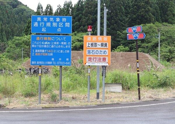 通行規制区間
