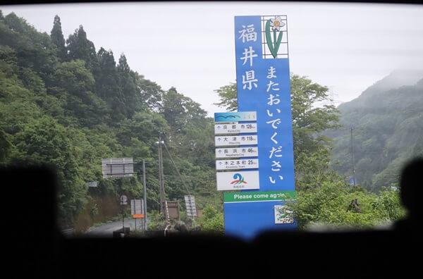 福井県側からの看板