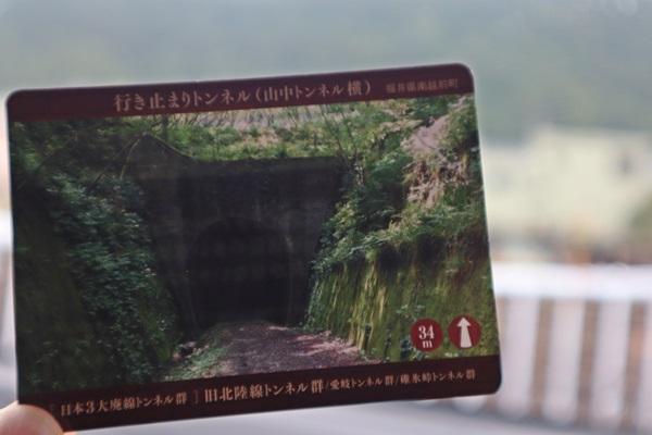 7月~9月の行き止まりトンネル