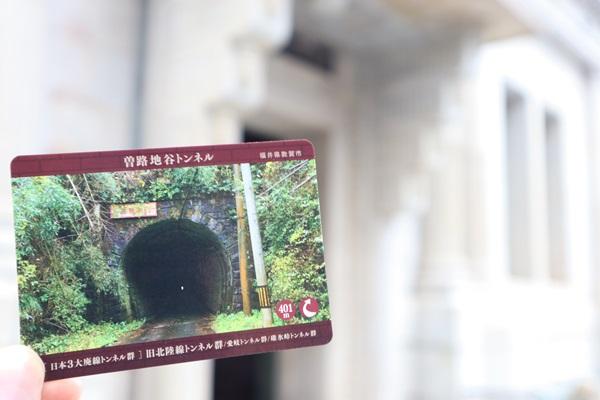 曽路戸地谷トンネルカード