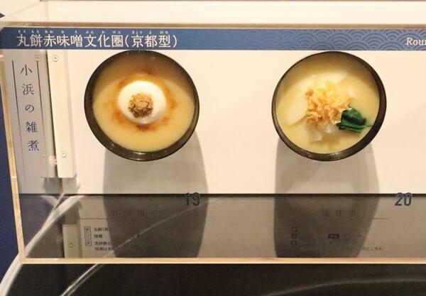雑煮レプリカ