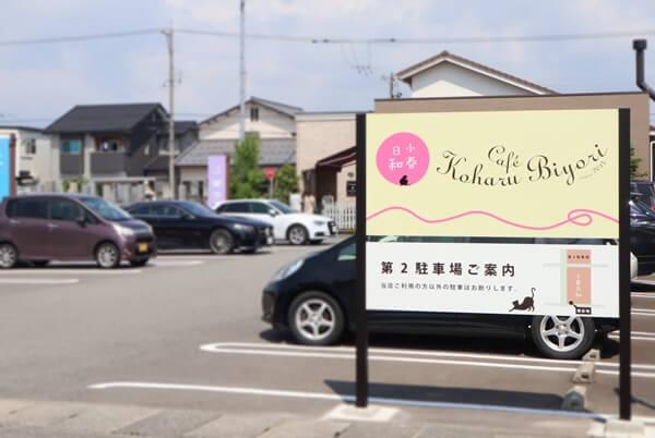 カフェ 小春日和の駐車場