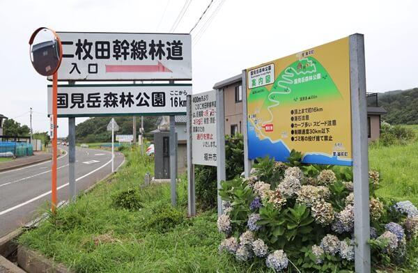二枚田幹線林道
