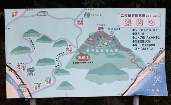 二枚田幹線林道の看板