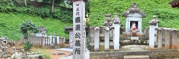 義景公墓所