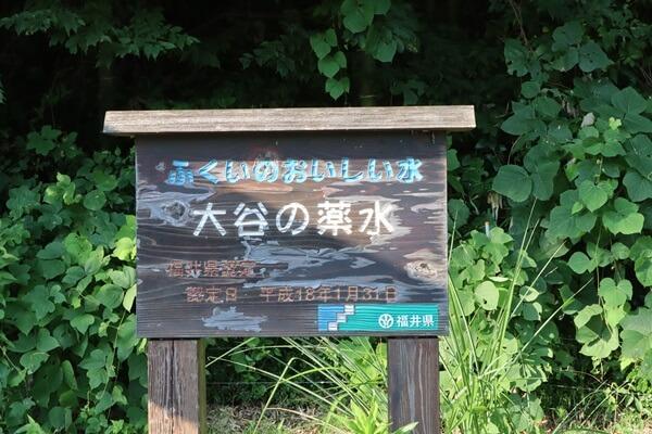 大谷の薬水の看板
