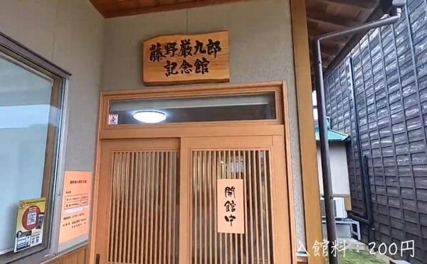 藤野厳九郎記念館入口