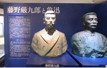 藤野厳九郎と魯迅