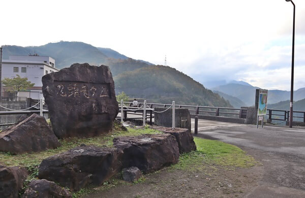 九頭竜ダムの石碑