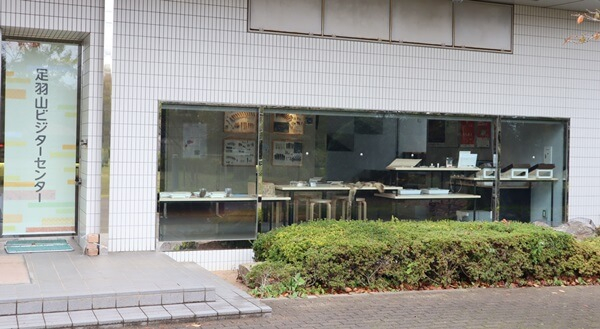 足羽山ビジターセンター